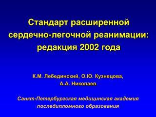 Стандарт расширенной  сердечно-легочной реанимации: редакция 2002 года