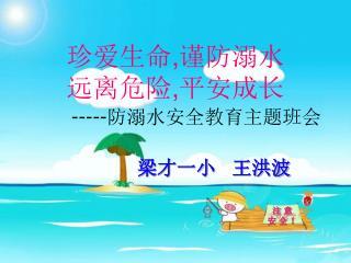 珍爱生命,谨防溺水 远离危险,平安成长        ----- 防溺水安全教育 主题班会
