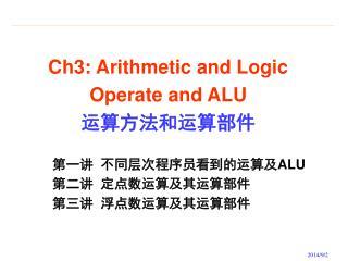 第一讲  不同层次程序员看到的运算及 ALU 第二讲  定点数运算及其运算部件 第三讲  浮点数运算及其运算部件