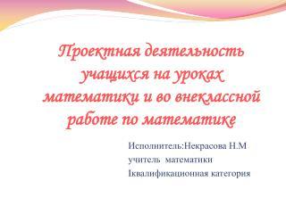 Исполнитель:Некрасова Н.М учитель  математики  I квалификационная категория