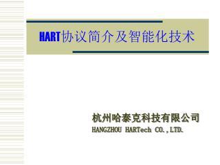 HART 协议简介及智能化技术