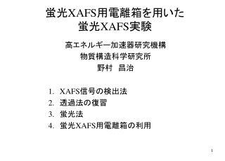 蛍光 XAFS 用電離箱を用いた蛍光 XAFS 実験