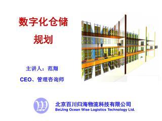北京百川归海物流科技有限公司 BeiJing Ocean Wise Logistics Technology Ltd.