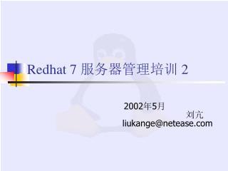 Redhat 7  服务器管理培训  2