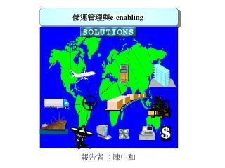 儲運管理與 e-enabling