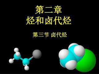 第二章  烃和卤代烃