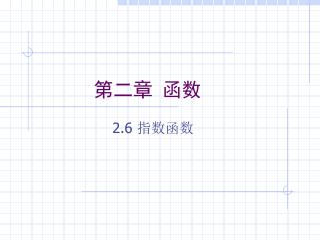 第二章 函数