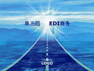 单元四      EDI 商务
