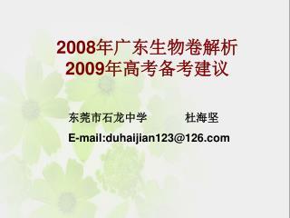 2008 年广东生物卷解析 2009 年高考备考建议