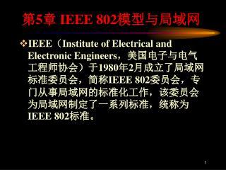 第 5 章  IEEE 802 模型与局域网