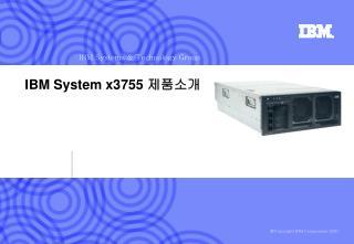 IBM System x3755  제품소개