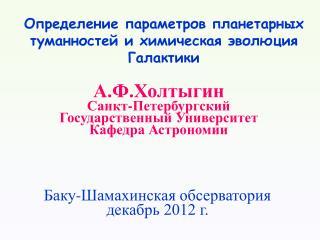 А.Ф.Холтыгин Санкт-Петербургский  Государственный Университет Кафедра Астрономии