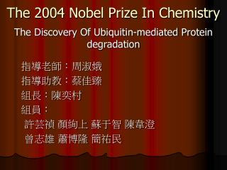 The 2004 Nobel Prize In Chemistry