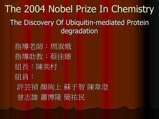 The 2004 Nobel Prize In Chemistry