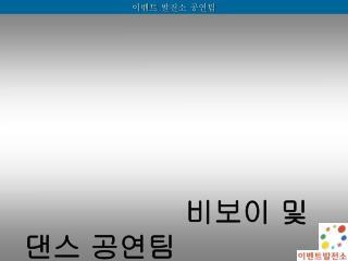 비보이 및 댄스 공연팀