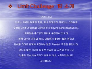 Limit  Challenge 팀 소개