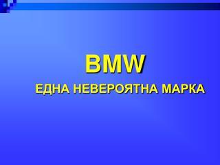 BMW ЕДНА НЕВЕРОЯТНА МАРКА