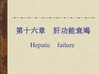 第十六章    肝功能衰竭