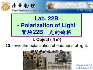 Lab. 22B - Polarization of Light 實驗 22B :光的偏振