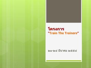 """โครงการ """" Train The Trainers """""""