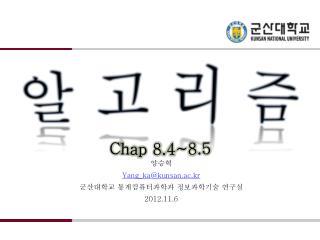 양승혁 Yang_ka@kunsan.ac.kr 군산대학교 통계컴퓨터과학과 정보과학기술 연구실 2012.11.6