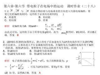 第六章 · 第六节  带电粒子在电场中的运动    课时作业(二十八)