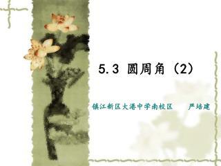 5.3  圆周角( 2 )