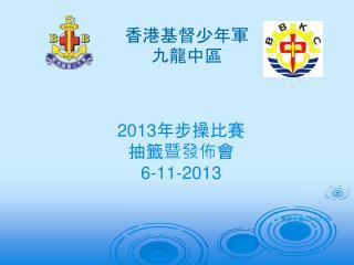 201 3 年步操比賽 抽籤暨發佈 會 6-11-2013 更新日期: 19-10-12