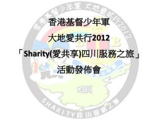香港基督少年軍 大地愛共行 2012 「 Sharity ( 愛共享 ) 四川服務之旅」 活動發佈會
