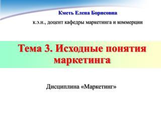 Тема 3. Исходные понятия маркетинга
