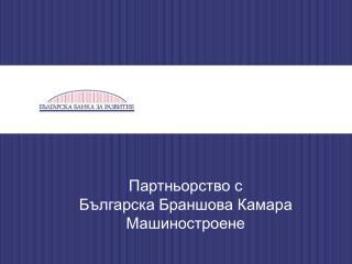 Партньорство с  Българска Браншова Камара Машиностроене