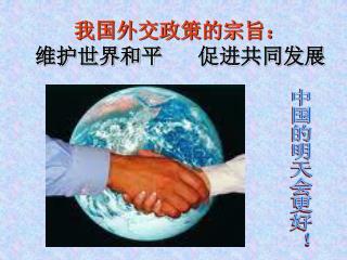我国外交政策的宗旨: 维护世界和平      促进共同发展