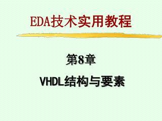 第8章   VHDL 结构与要素