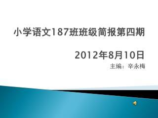 小学语文 187 班班级简报第四期 2012 年 8 月 10 日