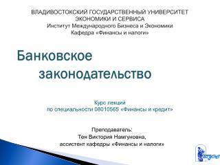 Преподаватель: Тен Виктория Намгуновна, ассистент кафедры «Финансы и налоги»