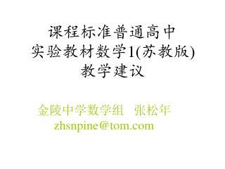 课程标准普通高中 实验教材数学 1( 苏教版 ) 教学建议