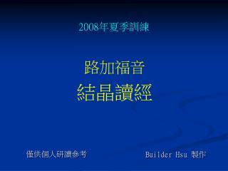 Builder Hsu