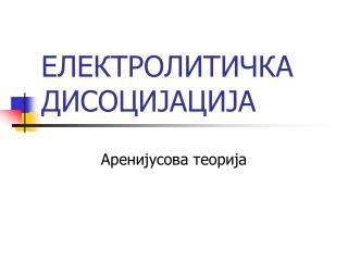 ЕЛЕКТРОЛИТИЧКА ДИСОЦИЈАЦИЈА