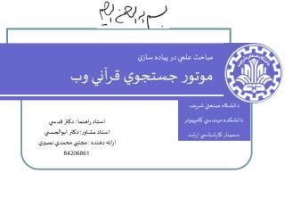 مباحث علمي در پياده سازي موتور جستجوي قرآني وب