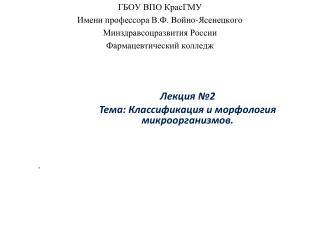 Лекция №2 Тема : Классификация и морфология  микроорганизмов.