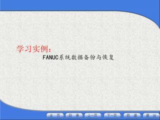 学习实例: FANUC 系统数据备份与恢复