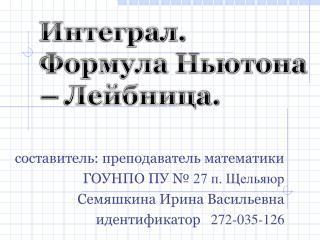 Интеграл. Формула Ньютона – Лейбница.
