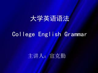 大学英语语法 College English Grammar