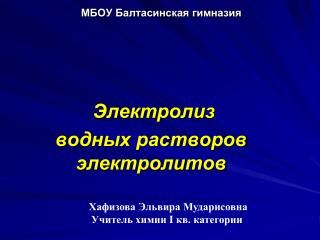 МБОУ Балтасинская гимназия