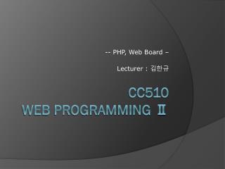 CC510 Web Programming Ⅱ