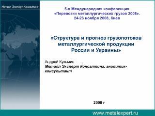 «Структура и прогноз грузопотоков металлургической продукции России и Украины» Андрей Кузьмин