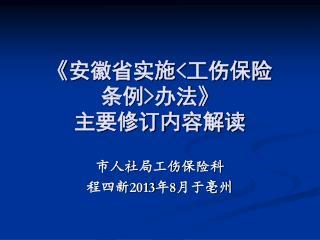 《 安徽省实施 < 工伤保险 条例 > 办法 》 主要修订内容解读