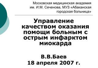 Московская медицинская академия  им. И.М. Сеченова, МУЗ «Абаканская городская больница»