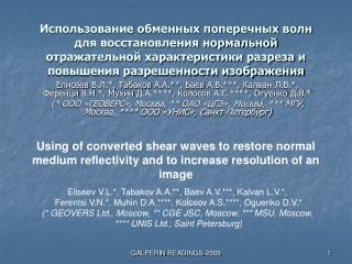 Восстановление коэффициента отражения по нормали Recovery of normal reflection coefficient
