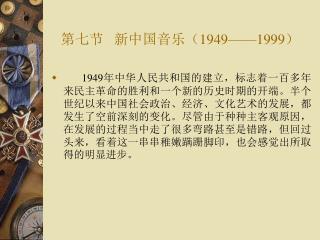 第七节   新中国音乐( 1949——1999 )